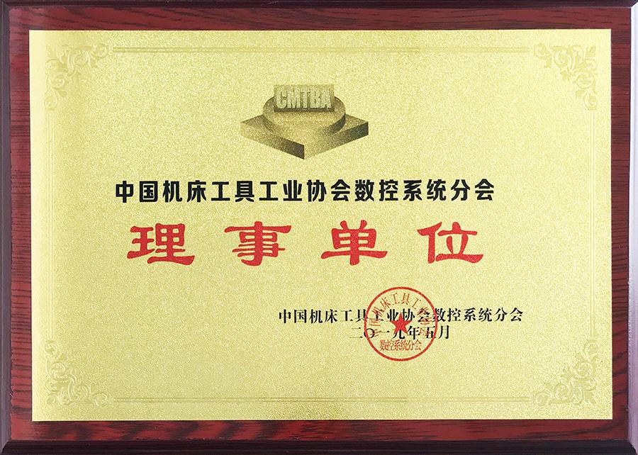 迈信电气当选中国机床工具工业协会数控系统分会理事单位