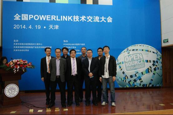 武汉迈信电气受邀参加POWERLINK天津推广中心成立揭牌仪式及技术交流会