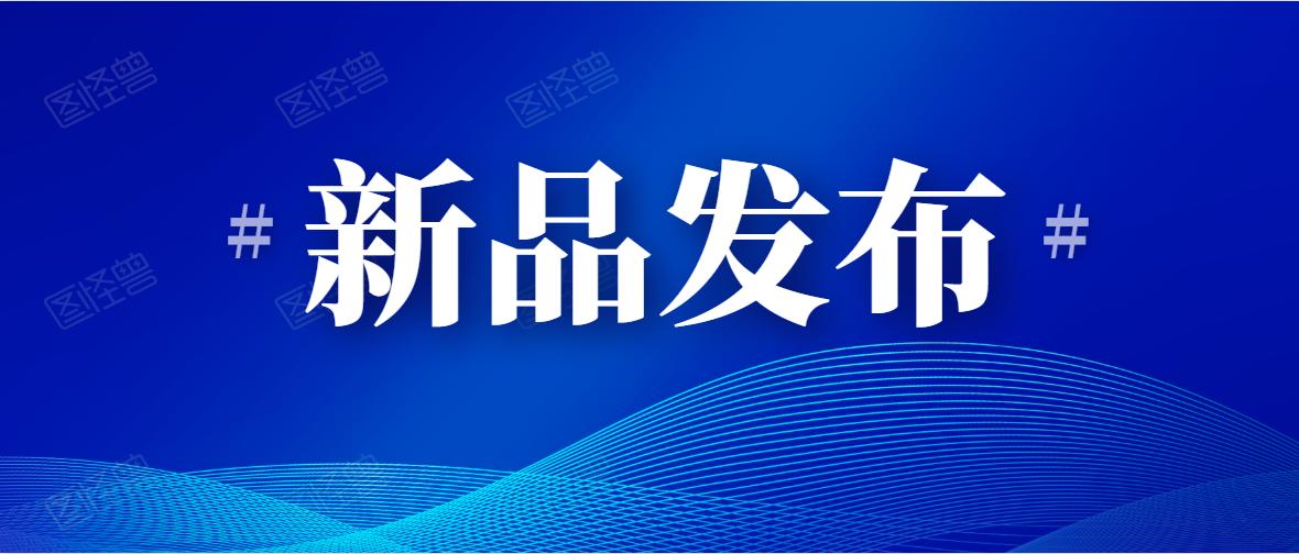 新品发布 | 迈信电气与英飞凌合作开发基于SiC-MOSFET自然散热设计的一体化伺服电机系统研究